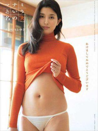 橋本マナミの下着やランジェリーの画像-01-072