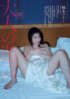 橋本マナミの下着やランジェリーの画像-01-059